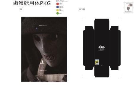 Anti CaRB Squad SEIJI (PKG20150525)