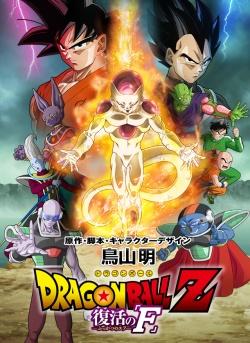 Dragon Ball Z Resurrection 'F'