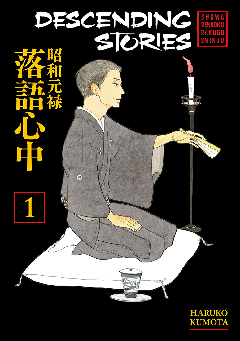 rakugo-shinju_001_cover
